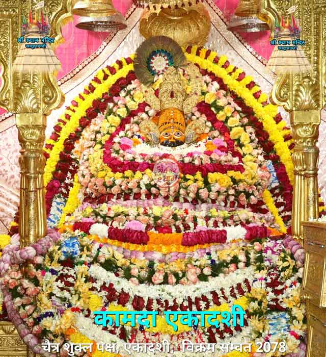 khatushyamji darshan 23 april 2021