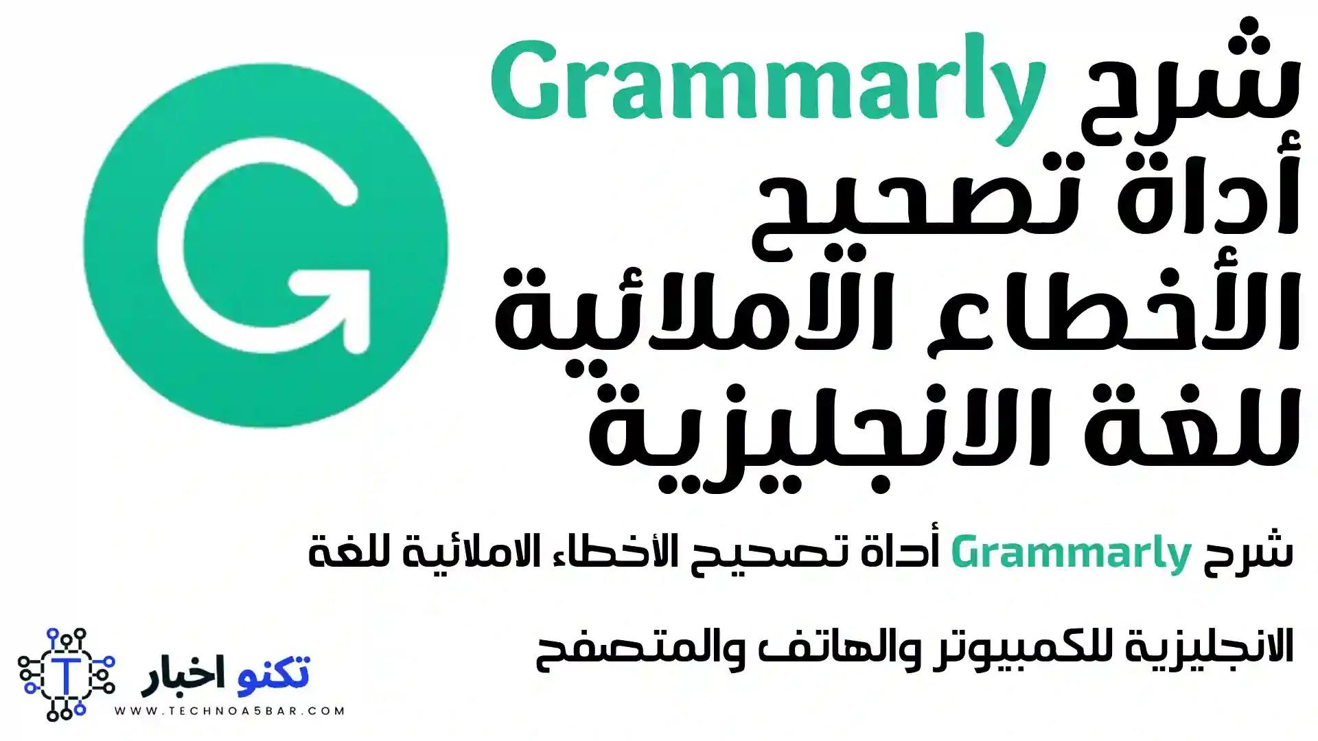 شرح Grammarly أداة تصحيح الأخطاء الاملائية للغة الانجليزية للكمبيوتر والهاتف والمتصفح