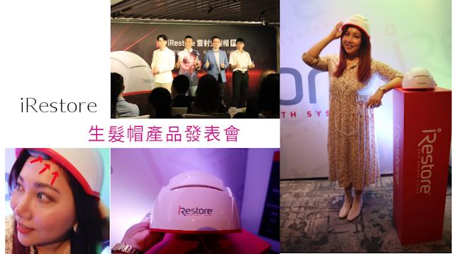 iRestore生髮帽產品發佈會