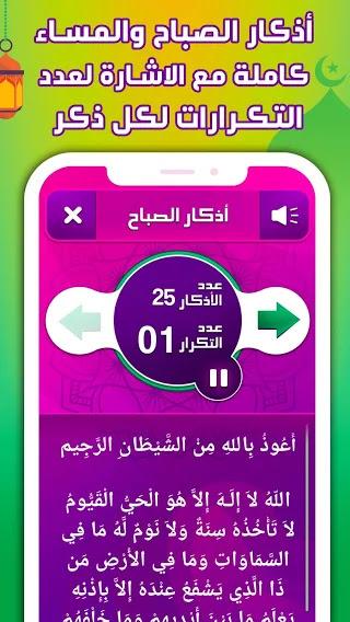 تحميل تطبيق ادعية و اذكار المسلم بالصوت Adhkar Almuslim