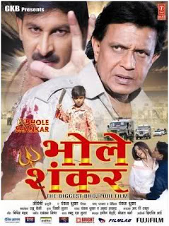bhole_shankar_Bhojpuri_movie_star_casts_wallpapers_trailer_songs_videos