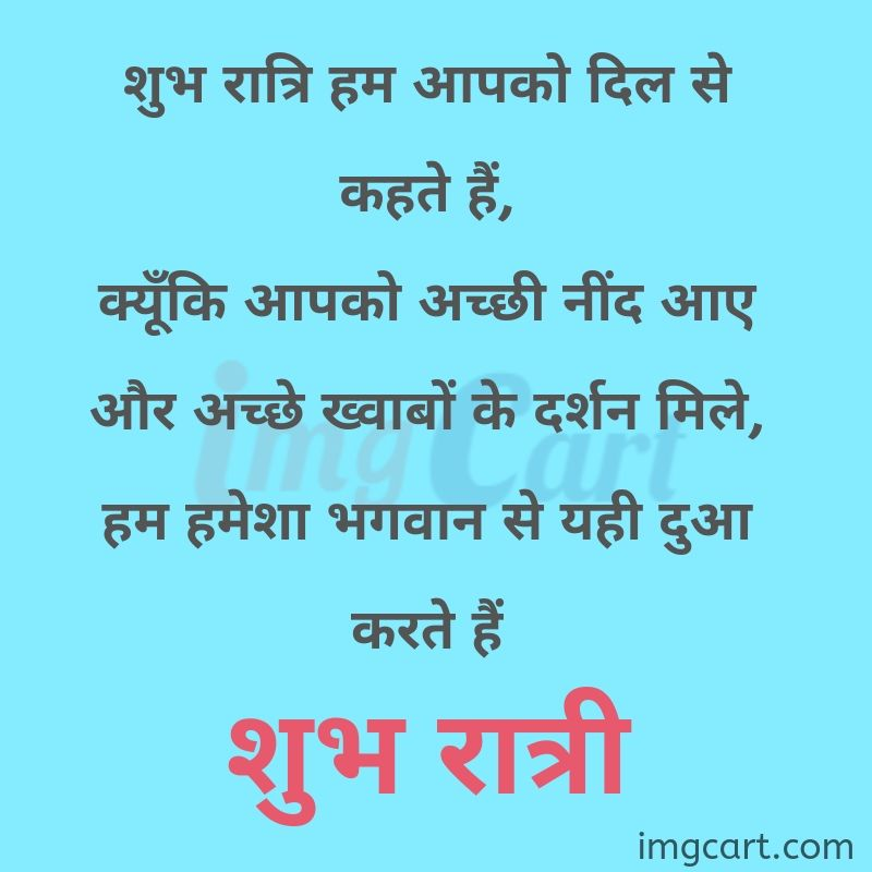 Good Night Image Quotes For Whatsapp in Hindi