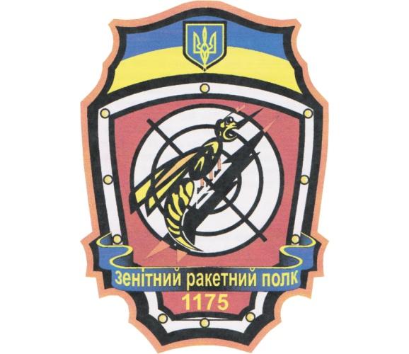 1175-й зенітний ракетний полк