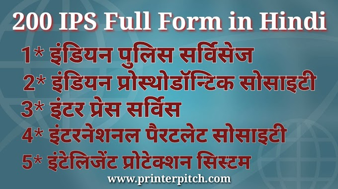 IPS Full Form in Hindi