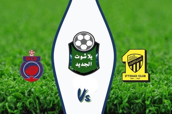 نتيجة مباراة الاتحاد وأولمبيك أسفي اليوم الأربعاء 15-01-2020 البطولة العربية