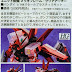 HG 1/144 Gundam Astray Red Frame FLIGHT UNIT (Clear Color ver.)
