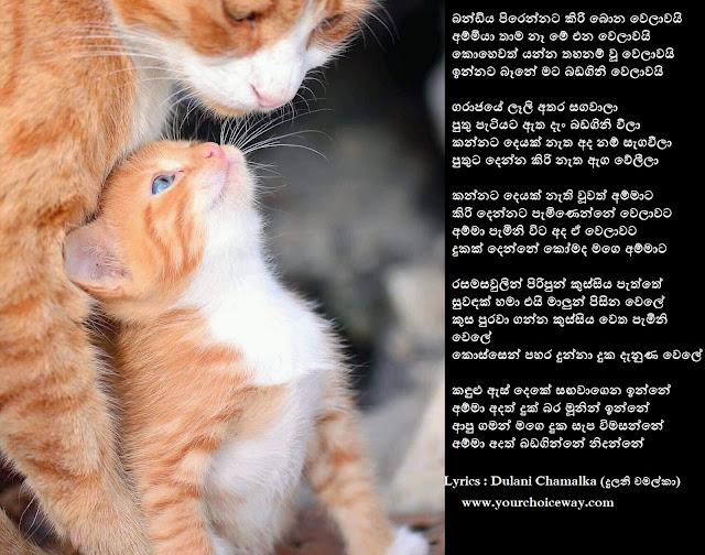 Mata Badagini Naa Amme Song Lyrics - මට බඩගිනි නෑ අම්මේ ගීතයේ පද පෙළ
