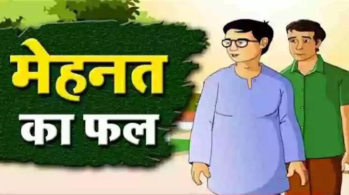 10 Moral Stories In Hindi For Class 5 :- शिक्षाप्रद कहानियां।