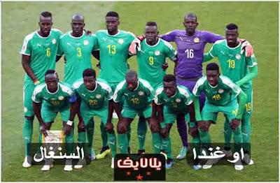 مشاهده مباراة السنغال واوغندا