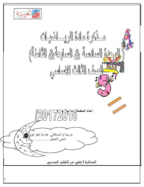 أوراق عمل (الوحدة السادسة – السابعة – الثامنة)