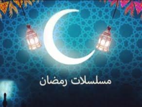 قائمة مسلسلات رمضان 2021 الأردنية