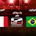 مشاهدة مباراة البرازيل والبيرو بث مباشر بتاريخ 11-09-2019 مباراة ودية