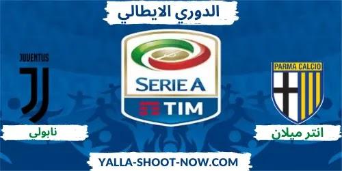 موعد مباراة يوفنتوس وبارما الدوري الايطالي اليوم