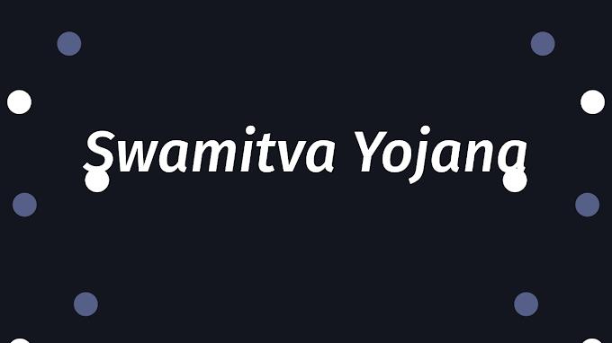 क्या है स्वामिव योजना?  Swamtiva Yojana