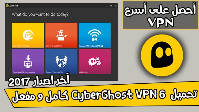 تحميل برنامج Cyber Ghost VPN الاصدار الأخير مفعل