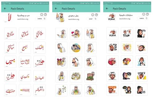 ملصقات واتس اب عربية و اسلامية للواتس اب | WaStickerApps