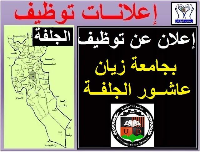 إعلان توظيف بجامعة زيان عاشور الجلفة (عون ادارة رئيسي)