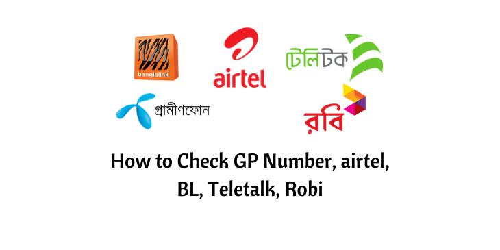 How to Check GP Number, airtel, BL, Teletalk, Robi