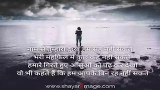 New romantic Shayari image