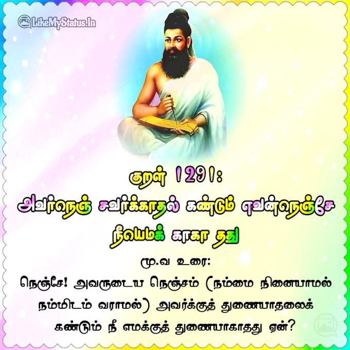 திருக்குறள் அதிகாரம் 130 - நெஞ்சொடு புலத்தல் - ஸ்டேட்டஸ்