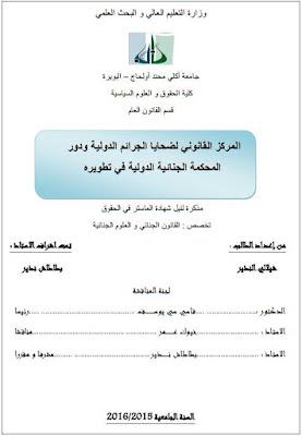 مذكرة ماستر: المركز القانوني لضحايا الجرائم الدولية ودور المحكمة الجنائية الدولية في تطويره PDF