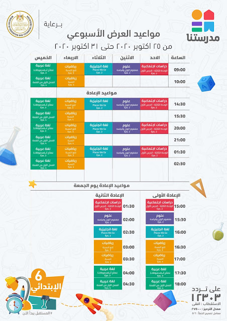جدول قناة مدرستنا للصف السادس الابتدائي 2021 - الاسبوع الثانى