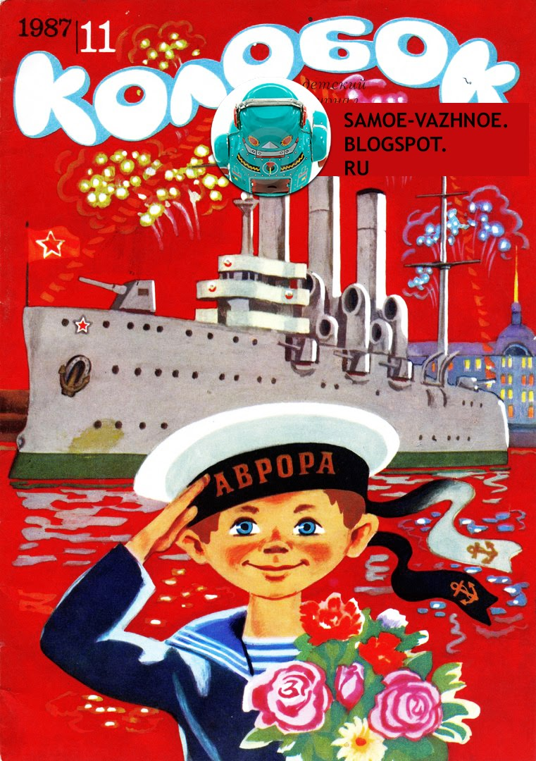 Журнал Колобок 11, 12 1987