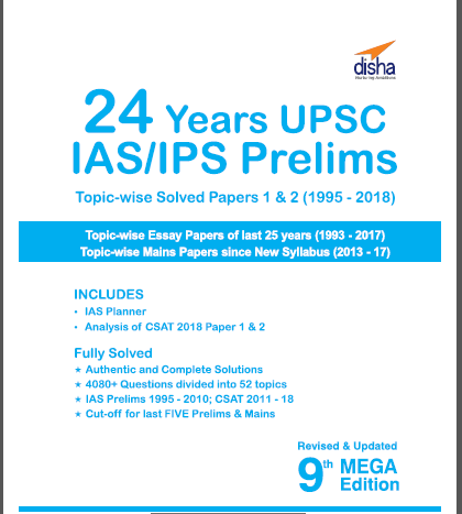 24 Years UPSC IAS Prelims : For All  Exam  PDF Book