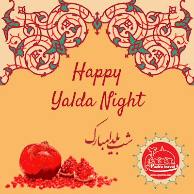 21st, Yalda night is an Iranian festival that marks the arrival of winter. Known widely as Shabe chele, it takes place over a night, and is a celebration of the triumph of good over evil.  Listening to grandparents' ancient and magical stories and reciting Hafez portray are the most well-known rituals of this night.