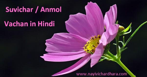25 Suvichar , Anmol Vachan in Hindi / सुविचार , अनमोल विचार
