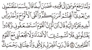 Tafsir Surat Al-A'raf Ayat 146, 147, 148, 149, 150