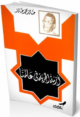 أزمة الحرية فى عالمنا - خالد محمد خالد , pdf