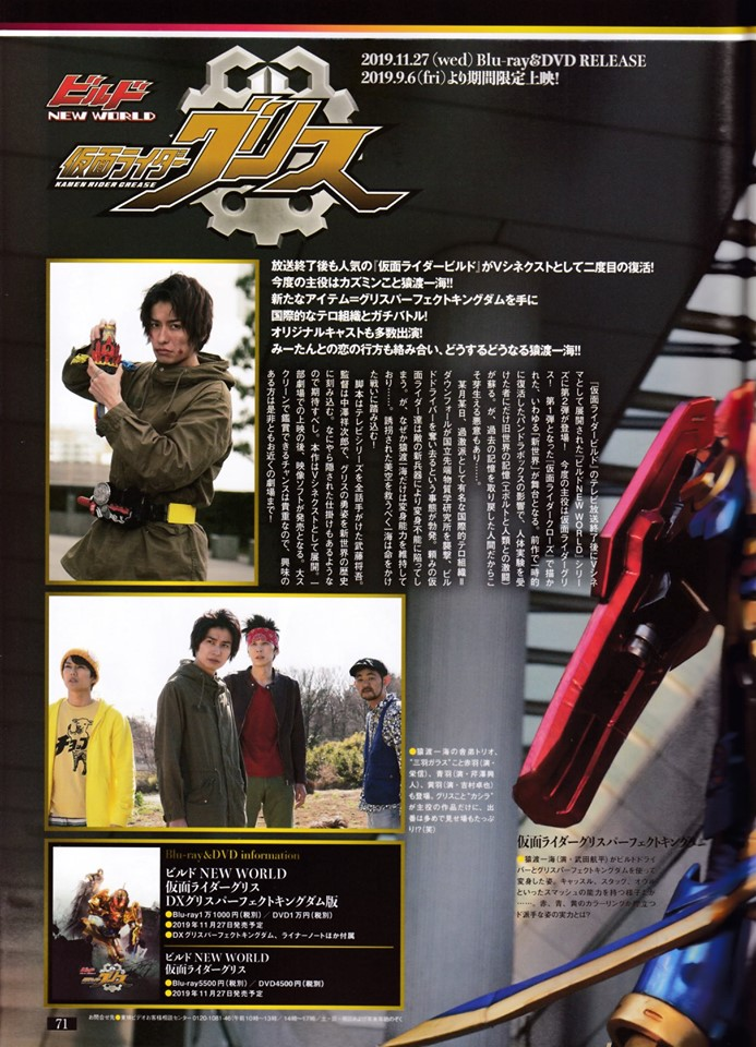 Build New World Kamen Rider Grease New Scans Plus Kamen