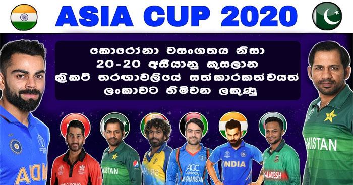 https://www.gossiplanka.com/2020/06/20-20-asia-cup-srilanka.html
