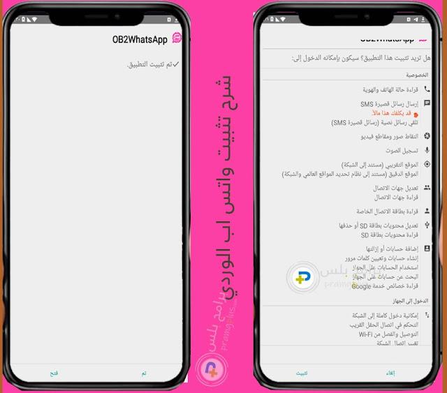 تثبيت برنامج واتس اب عمر الوردي
