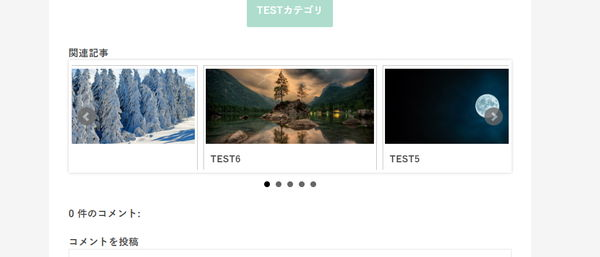 QooQ関連記事スライド表示実装イメージ