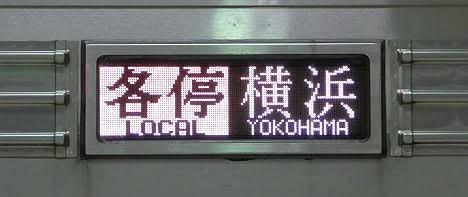 東京メトロ副都心線 東急東横線直通 各停 横浜行き4 東武9000系