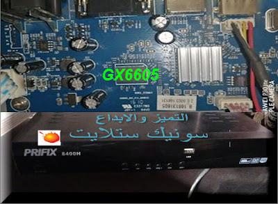 فلاشة الاصلية بريفكس PRIFIX 8400H  الدفعه الاولى معالج GX6605 منيو مربعات