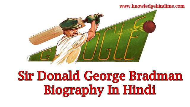 सर डोनाल्ड जॉर्ज ब्रेडमैन (Sir Donald George Bradman) Biography In Hindi