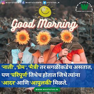 Good morning relationship status Marathi मराठी स्टेटस