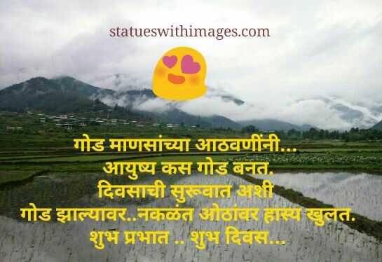 good morning,good morning marathi