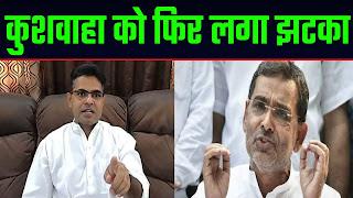 Bihar Election 2020: उपेंद्र कुशवाहा को एक और झटका, तेजस्वी से मुलाकात के बाद करीबी माधव आनंद ने भी छोड़ी पार्टी