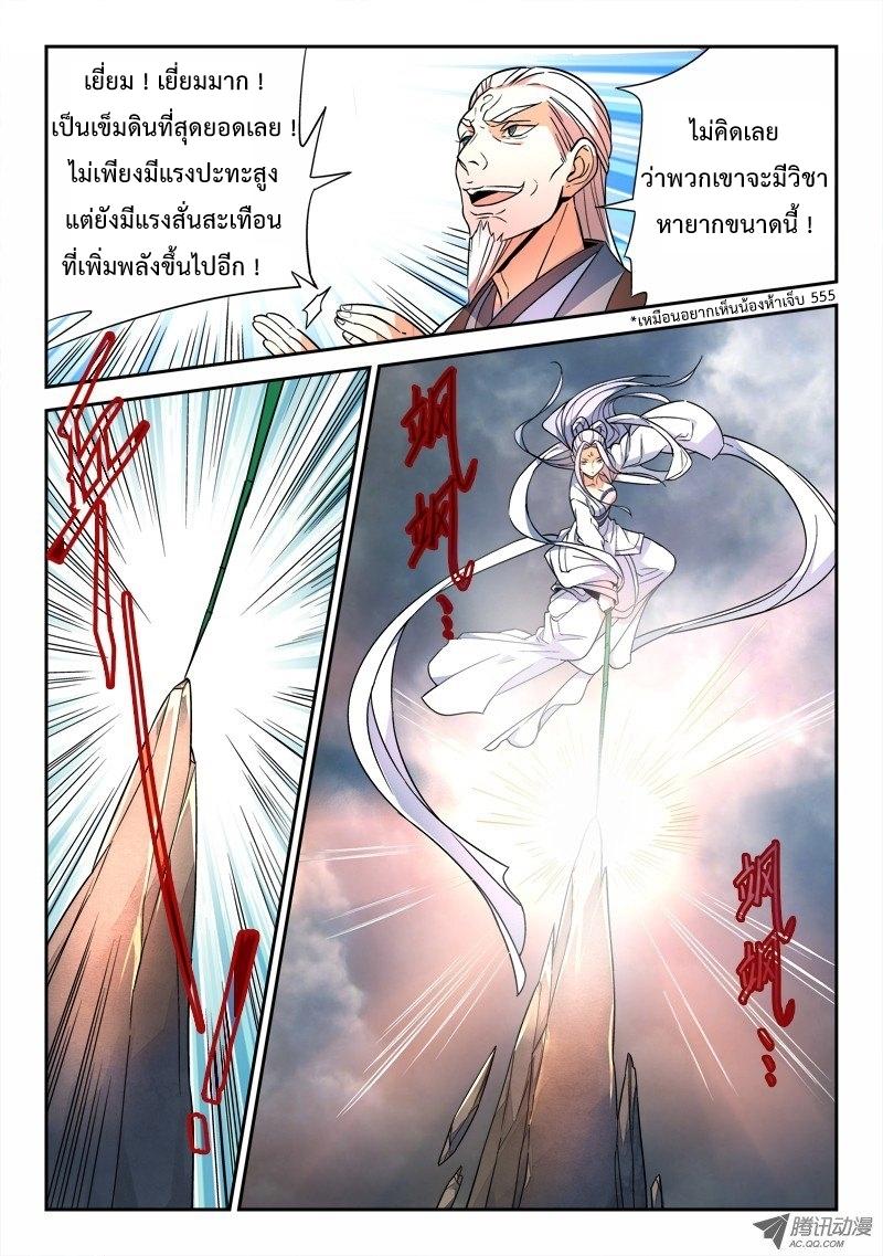 อ่านการ์ตูน Spirit Blade Mountain 72 ภาพที่ 6
