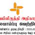 Vacancy In Road Development Authority