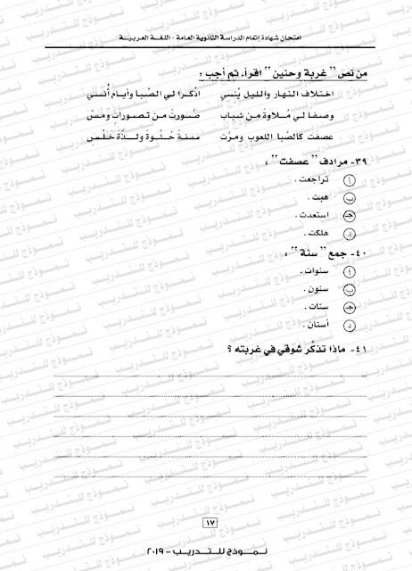02-Arabic2019-2020_018
