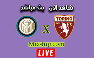 مشاهدة مباراة انتر ميلان وتورينو بث مباشر اليوم 13-07-2020 فى الدوري الايطالي