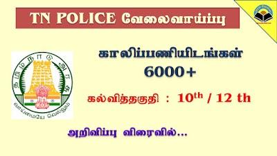TN POLICE RECRUITMENT 2019   தமிழக காவல் துறை, சிறை மற்றும் தீயணைப்பு துறையில் 6000 காலிப்பணியிடங்கள்