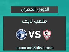 نتيجة مباراة الزمالك وبيراميدز اليوم الموافق 2021/05/02 في الدوري المصري