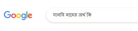 সানবি নামের অর্থ কি, সানবি নামের বাংলা অর্থ কি, সানবি নামের ইসলামিক অর্থ কি, Sanbi name meaning in Bengali arabic islamic, সানবি কি ইসলামিক/আরবি নাম