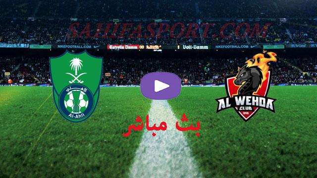 موعد مباراة الأهلي السعودي والوحدة بث مباشر بتاريخ 22-10-2020 الدوري السعودي